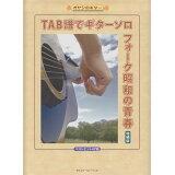 TAB譜でギターソロフォーク昭和の青春増補版 (オヤジのギター)