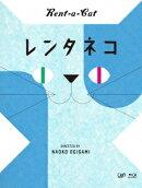レンタネコ【Blu-ray】