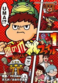 鷹の爪 吉田くんの×ファイル 1 (てんとう虫コミックス〔スペシャル〕) [ おおわき 正義 ]