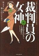 裁判員の女神(4)