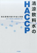 清涼飲料水のHACCP