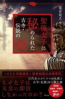 聖徳太子に秘められた古寺・伝説の謎