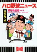 パロ野球ニュース(野球殿堂編 part 1)
