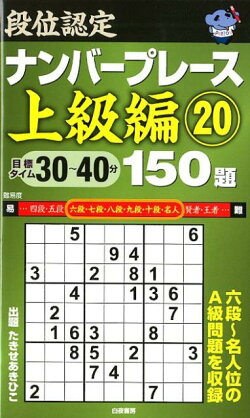 段位認定ナンバープレース上級編150題(20)