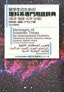 留学生のための理科系専門用語辞典改訂増補版