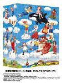 世界名作劇場シリーズ 完結版 DVDメモリアルボックス [ 鶴ひろみ ]