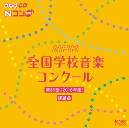 第85回(2018年度) NHK全国学校音楽コンクール課題曲