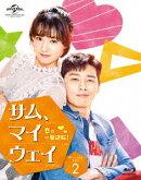 サム、マイウェイ〜恋の一発逆転!〜 Blu-ray SET2【Blu-ray】