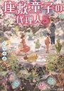 座敷童子の代理人5 (メディアワークス文庫) [ 仁科 裕貴 ]