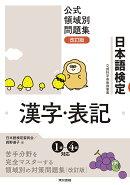 日本語検定公式領域別問題集 改訂版 漢字・表記