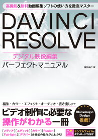 DAVINCI RESOLVE デジタル映像編集 パーフェクトマニュアル [ 阿部信行 ]