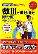 坂田アキラの数3の微分積分「積分編」が面白いほどわかる本