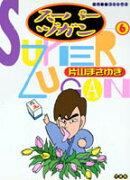 スーパーヅガン(6)