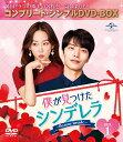 僕が見つけたシンデレラ〜Beauty Inside〜 BOX1 <コンプリート・シンプルDVD-BOX5,000円シリーズ>【期間限定生産】 …