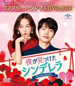 僕が見つけたシンデレラ~Beauty Inside~ BOX1 <コンプリート・シンプルDVD-BOX5,000円シリーズ>【期間限定生産】 [ イ・ミンギ ]