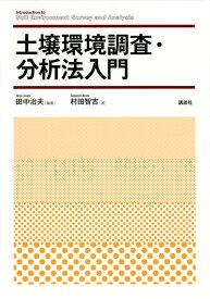 土壌環境調査・分析法入門 [ 田中 治夫 ]