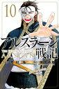 アルスラーン戦記(10) (講談社コミックス) [ 荒川 弘 ]