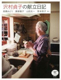 沢村貞子の献立日記 (とんぼの本) [ 高橋みどり ]