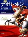 図説ナポレオン 政治と戦争 (ふくろうの本) [ 松嶌明男 ]