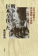戦争が巨木を伐った(236)