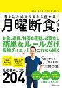 書き込み式でみるみる痩せる! 月曜断食ノート (TJMOOK) [ 関口 賢 ]