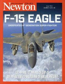 ニュートン ミリタリーシリーズ F-15 EAGLE [ バーティ・シモンズ ]