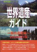 世界遺産ガイド 複合遺産編(2020改訂版)