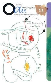 オゥマガジン(03) ハートにつながって生きるライフスタイルマガジン 特集:スピリチュアリティを仕事に生かす