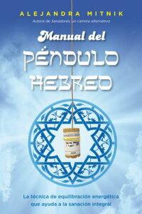 Manual del Pendulo Hebreo SPA-MANUAL DEL PENDULO HEBREO [ Alejandra Mtnik ]