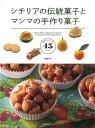 【バーゲン本】シチリアの伝統菓子とマンマの手作り菓子 [ 佐藤 礼子 ]