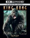 キング・コング(4K ULTRA HD + Blu-rayセット)【4K ULTRA HD】 [ ナオミ・ワッツ ]