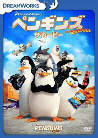 ペンギンズ FROM マダガスカル ザ・ムービー [ (アニメーション) ]