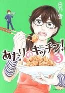 あたりのキッチン!(3)