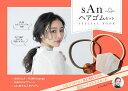 sAn ヘアゴム SPECIAL BOOK [ 主婦の友社 ]