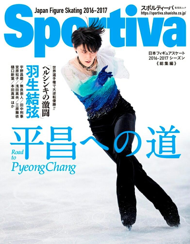 Sportiva 羽生結弦 平昌への道 日本フィギュアスケート 2016-2017シーズン総集編 (集英社ムック) [ 集英社 ]