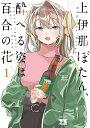 上伊那ぼたん、酔へる姿は百合の花 1 (ヤングチャンピオン・コミックス) [ 塀 ]
