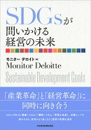 SDGsが問いかける経営の未来