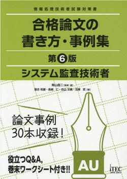 システム監査技術者合格論文の書き方・事例集第6版