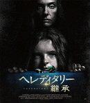 ヘレディタリー 継承【Blu-ray】