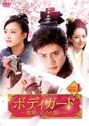 ボディガード〜翡翠に込めた誓い〜 DVD-BOX1