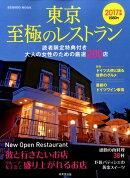 東京至極のレストラン(2017年版)