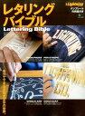 別冊ライトニングVOL.158 レタリング・バイブル 自分でできる手描き文字の世界。 (エイムック)