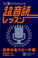 「英語回路」育成計画1日10分超音読レッスン(世界の名スピーチ編)