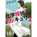 化学探偵Mr.キュリー(4) (中公文庫)