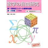 数学の自由研究(数・計算編)
