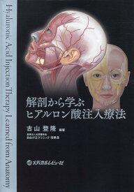 解剖から学ぶ ヒアルロン酸注入療法 [ 古山登隆 ]