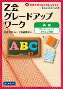 Z会 グレードアップワーク アルファベットとやさしい単語