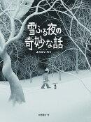 雪ふる夜の奇妙な話 ようかいろく