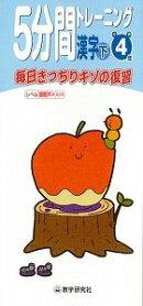 【バーゲン本】【送料無料】漢字(下)(小学4年)【バーゲンブック】