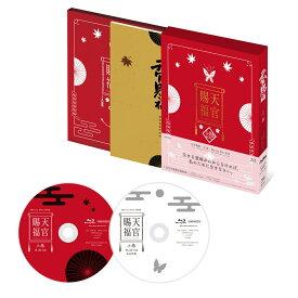 天官賜福 上巻(完全生産限定版)【Blu-ray】 [ 神谷浩史 ]